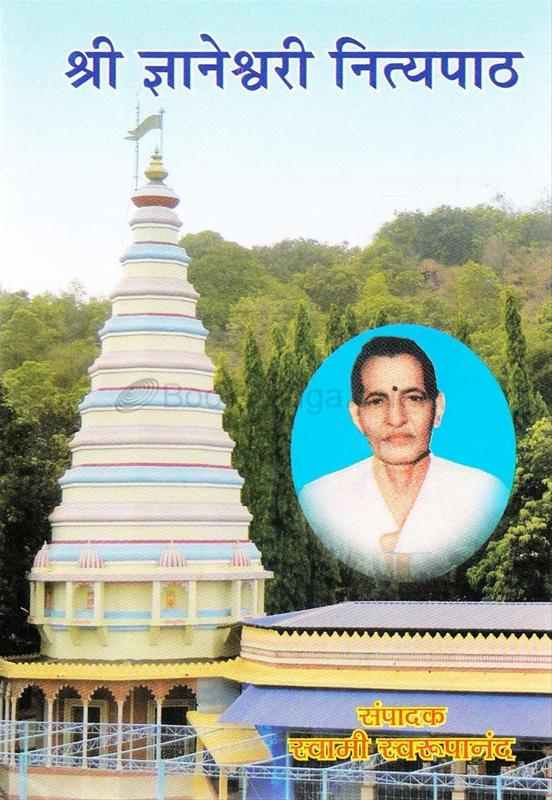 श्री ज्ञानेश्वरी नित्यपाठ