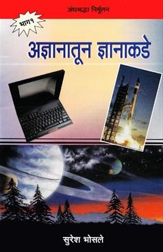 Adnyanatun Dnyanakade Bhag 1 La