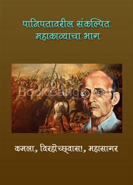Panipatavaril Sankalpit Mahakavyacha Bhag