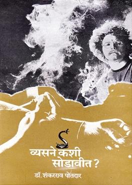 Vyasane Kashi Sodavit