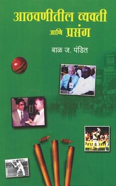 Athvanitil Vyakti Ani Prasang