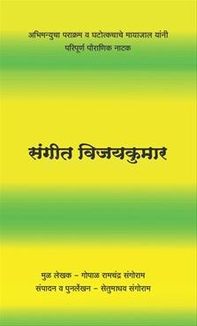 Sangeet Vijayakumar