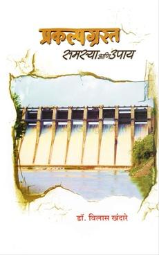 Prakalpagrast Samsya Ani Upay