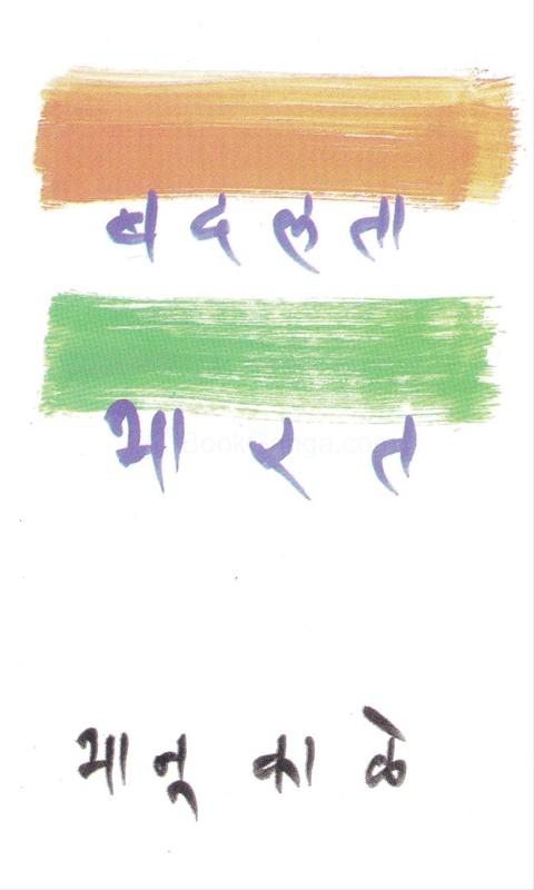 बदलता भारत