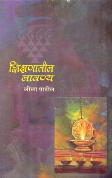 Shikshanatil Lavanya