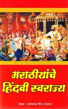 मराठीयांचे हिंदवी स्वराज्य
