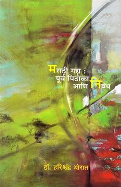 Marathi Gadya : Purvapithika : Ani Nibandh