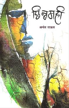 Chhinnamahi