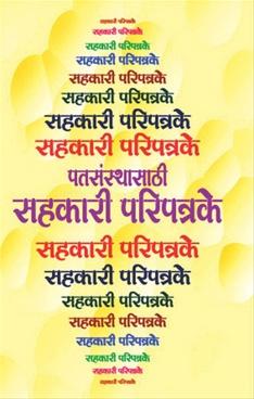Patsansthansathi Sahakari paripatrake