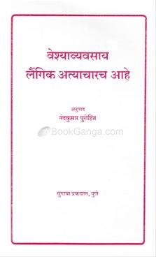 Veshyavyavsay Laingik Atyacharach Ahe