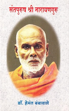 Santpurush Shrinarayanaguru
