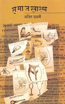 Samajswasthya
