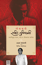 Lokakavi Sahir Ludhiyanvi