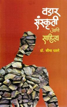 Wadar Sanskruti Ani Sahitya