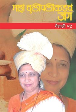 Maza Chulipalikadcha Jag ( granthali )