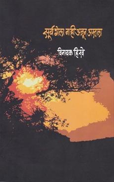 Surya Gela Nahi Ajun Astala