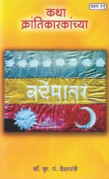 Katha Krantikarakanchya Bhag - 11