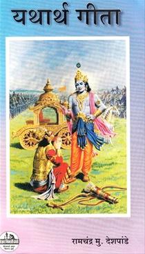 Yatharth Gita