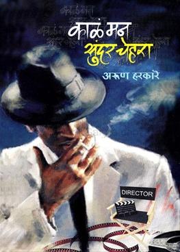 Kal Man Sundar Chehara