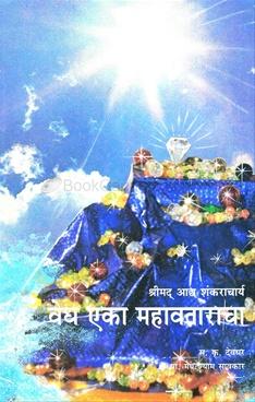 Vedh Eka Mahavataracha