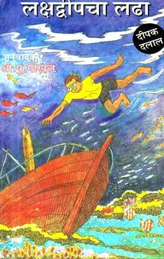 Lakshdwipcha Ladha