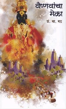 Vaishnavancha Mela