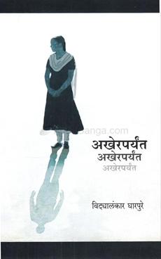 Akherparyant Akherparyant