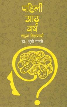 Pahili Aath Varsh