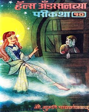 Hans Andersen Chya Parikatha (Bhag 10)