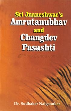 Sri Jnaneshwar's Amrutanubhav and Changdev Pasashti