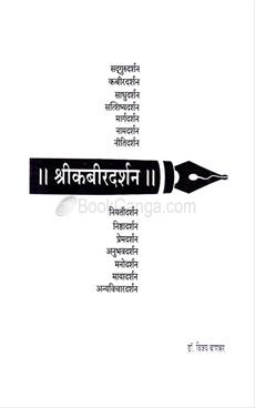 Shrikabiradarshan