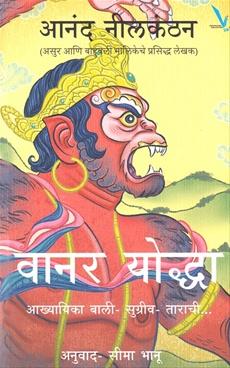 Vanara Yoddha