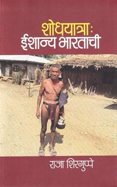Shodhayatra : Ishanya Bharatachi