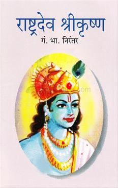 Rashtradev Shrikrushna