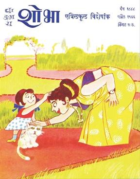 वाड्मय शोभा (एप्रिल १९६६ )