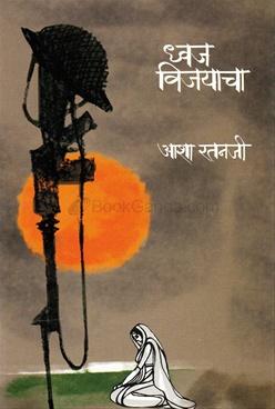 Dhwaj Vijayacha