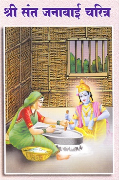 Shri Sant Janabai Charitra