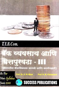 Bank Vyavasay Ani Vittapuravtha - III
