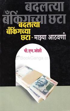 Badaltya Bankingchya Chhata : Mazya Athavani