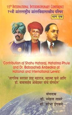 Jagatik Staravar Shahu Maharaj, Mahatma Phule .Bhag 1