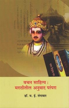 Vachan Sahitya Marathitil Anuvad Parampara