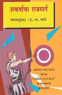 Utkarshacha Rajmarg