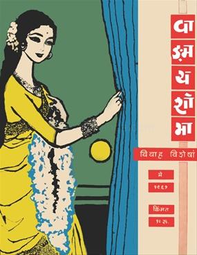 वाङ्मय शोभा ( मे १९६१ )