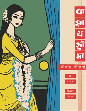Vangmay Shobha ( May 1961 )