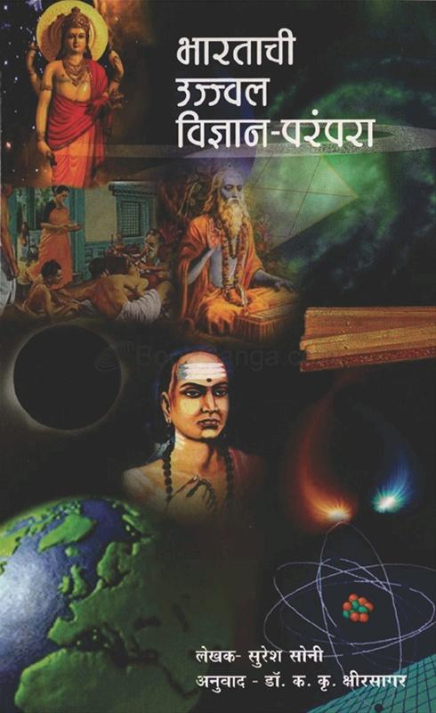 भारताची उज्ज्वल विज्ञान -परंपरा