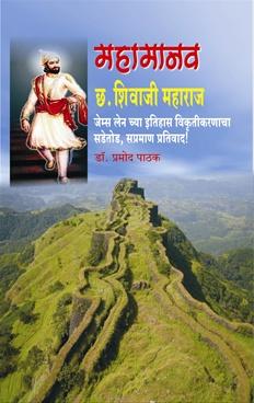 Mahamanav Chhatrapati Shivaji Maharaj