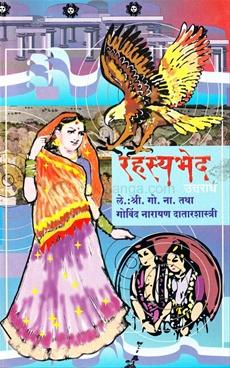 Rahasyabhed Uttarardh
