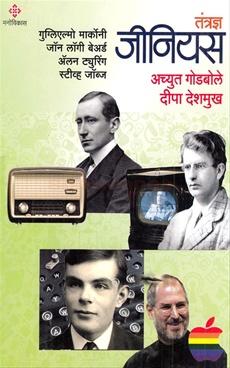 Tantradnya Genius Bhag-2