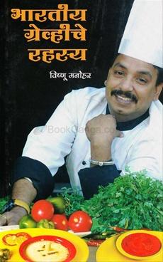 Bharatiy Gravyche Rahasya