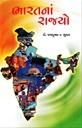 ભારત ના રાજ્યો